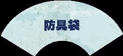 岡山市 剣道 武道具さかい 袋 防具袋