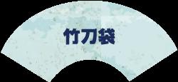 岡山市 剣道 武道具さかい 袋 竹刀袋