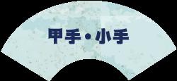 岡山市 剣道 武道具さかい 防具 甲手・小手