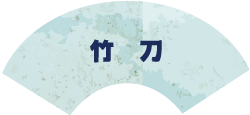 岡山市 剣道 武道具さかい 竹刀