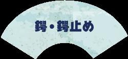 岡山市 剣道 武道具さかい 鍔・鍔止め
