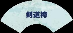 岡山市 剣道 武道具さかい 剣道着 剣道袴