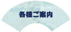 岡山市 剣道 武道具さかい 各種ご案内