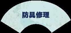 岡山市 剣道 武道具さかい 防具修理
