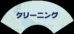 岡山市 剣道 武道具さかい クリーニング