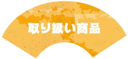 岡山市 剣道 武道具さかい 取扱商品紹介