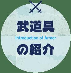 岡山 武道具 販売 さかい 武道具の紹介