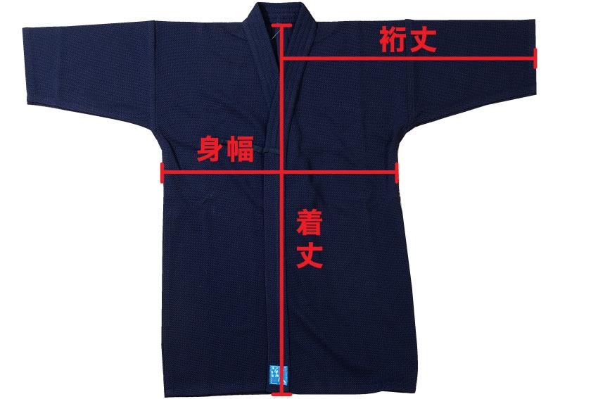 岡山市 剣道 武道具さかい 剣道着 剣道衣 剣道衣のサイズの測定箇所