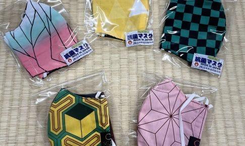 あのマスク登場!!!